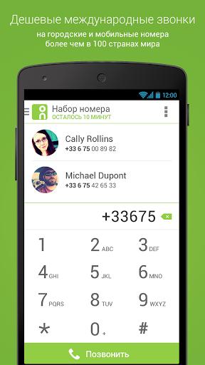 Скачать Libon — Международные звонки для Андроид