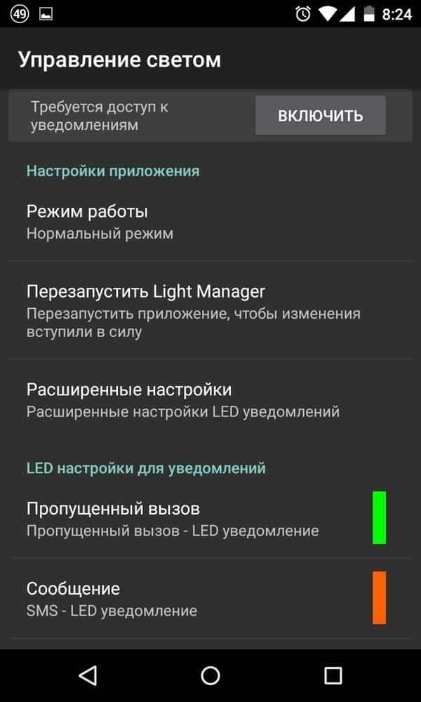 Скачать Light Manager для Андроид