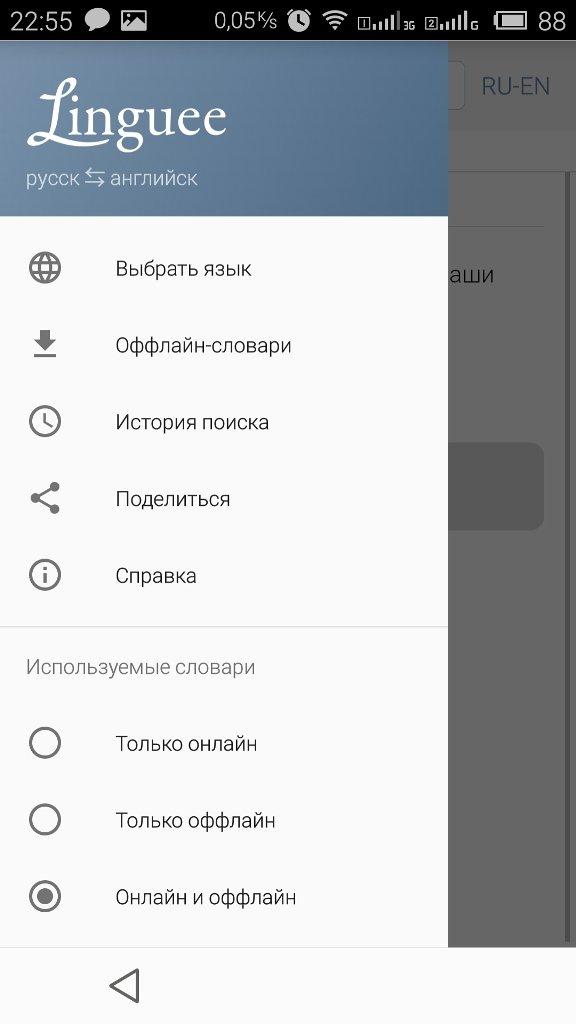Скачать Linguee (Английский словарь) для Андроид