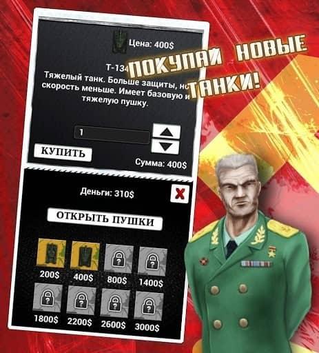 Скачать Линия фронта (free) для Андроид