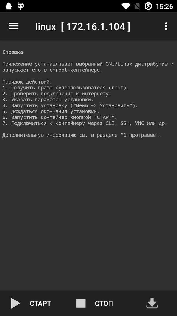 Скачать Linux Deploy для Андроид