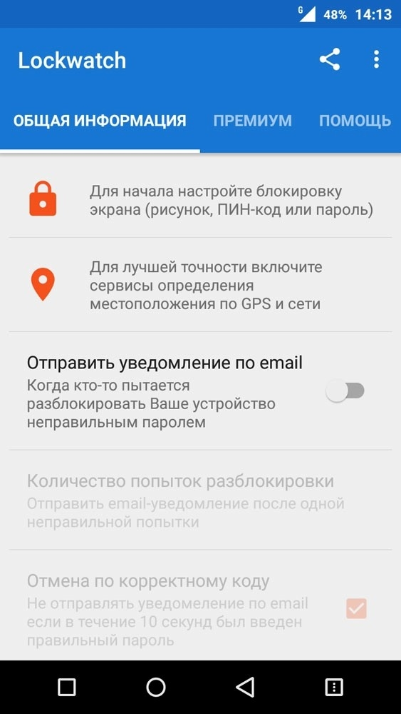 Скачать Lockwatch для Андроид