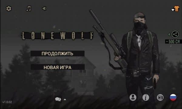 Скачать Lonewolf для Андроид