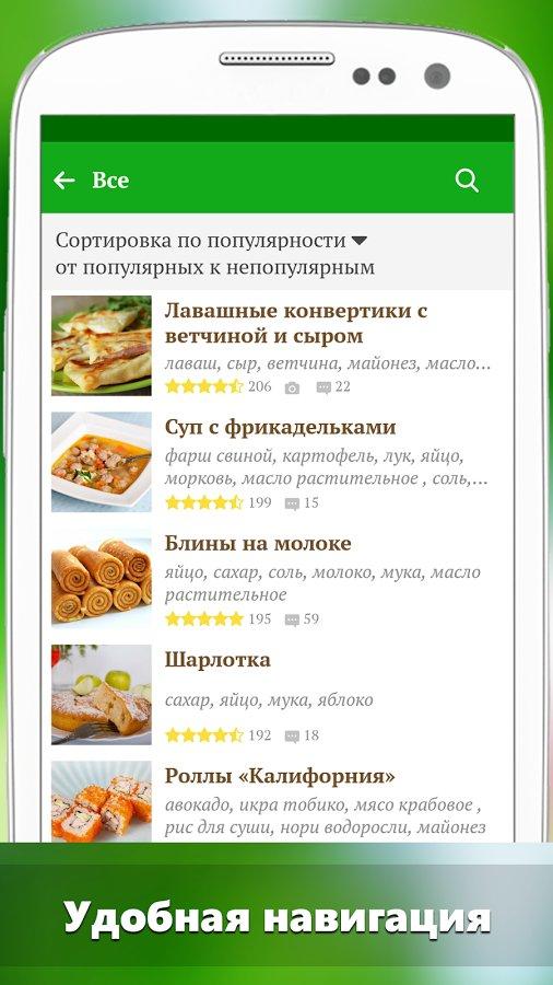 Скачать Лучшие рецепты мира для Андроид