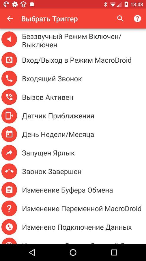 Скачать MacroDroid — Автоматизация для Андроид