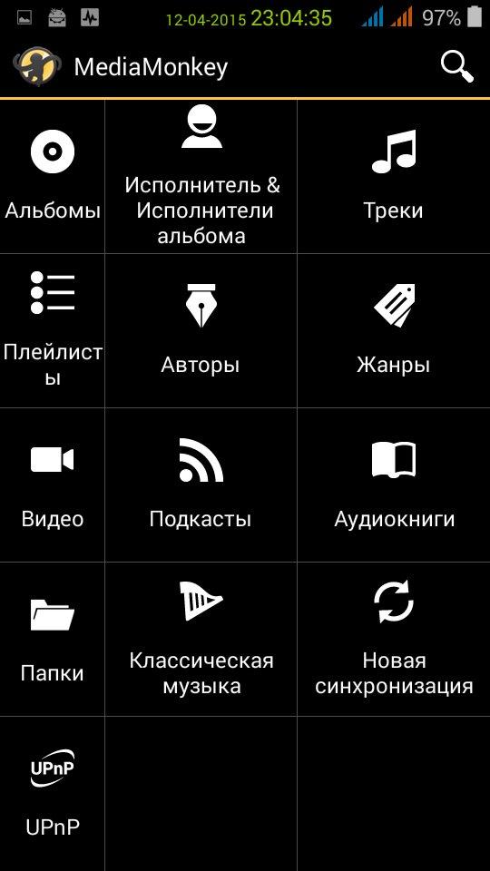Скачать MediaMonkey для Андроид