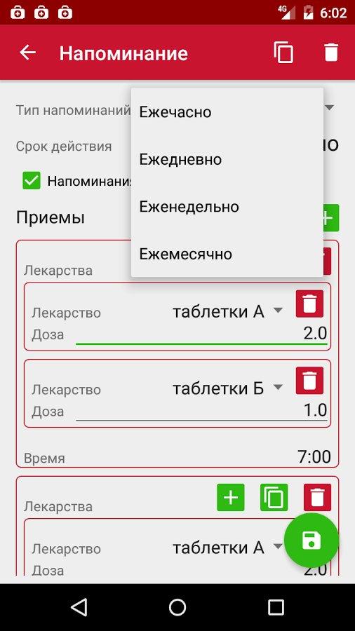Скачать MedsWithMe для Андроид
