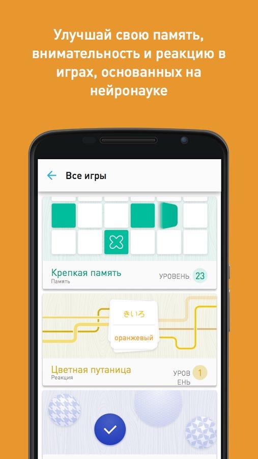Скачать Memorado для Андроид