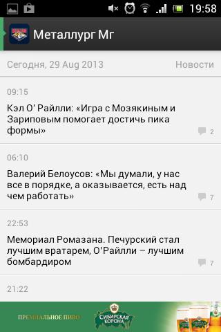 Скачать Металлург Мг+ Sports.ru для Андроид