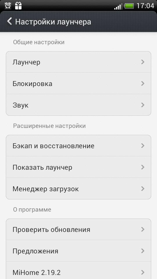 Скачать Mi Launcher для Андроид