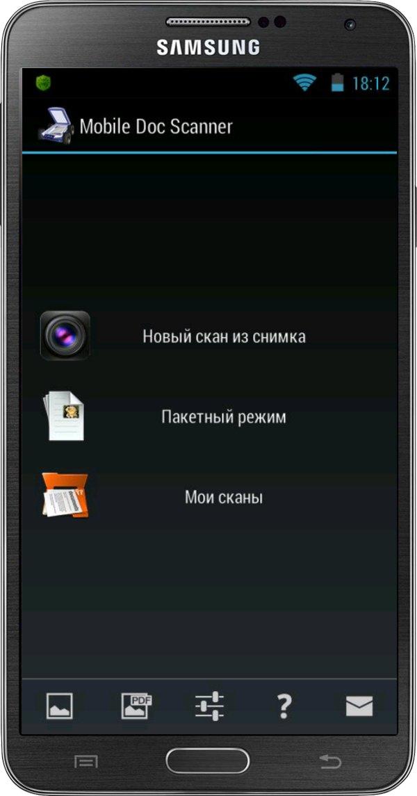 Скачать Mobile Doc Scanner для Андроид