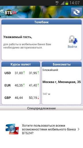 Скачать Мобильный банк ВТБ24 для Андроид