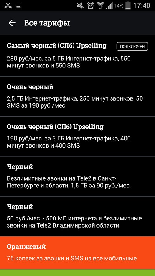 Скачать Мой Tele2 для Андроид