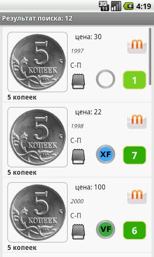 Скачать Монеты России и СССР для Андроид