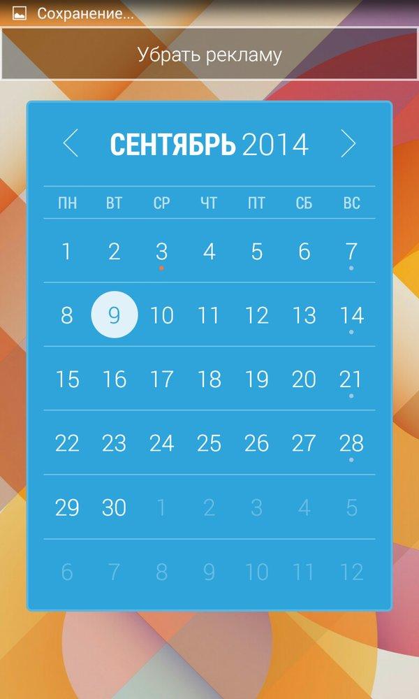 Скачать Month: виджет календаря для Андроид