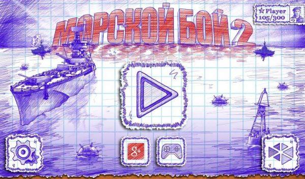 Скачать Морской бой 2 для Андроид