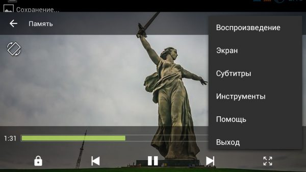 Скачать MX Video Player Pro для Андроид