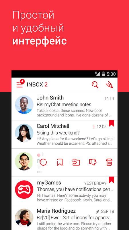 Скачать myMail для Андроид