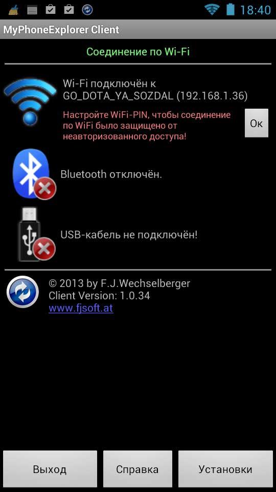 Скачать MyРhoneExplorer Client для Андроид