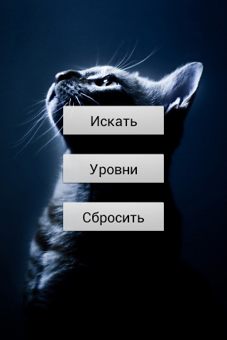 Скачать Найди кота для Андроид