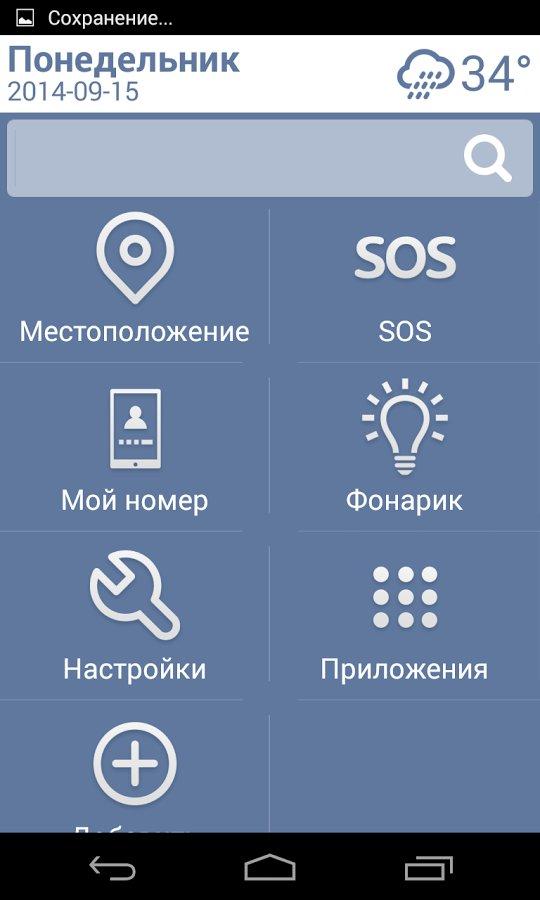 Скачать Necta Launcher для Андроид