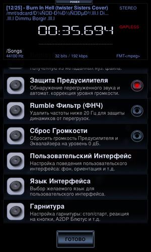 Скачать Neutron Music Player для Андроид