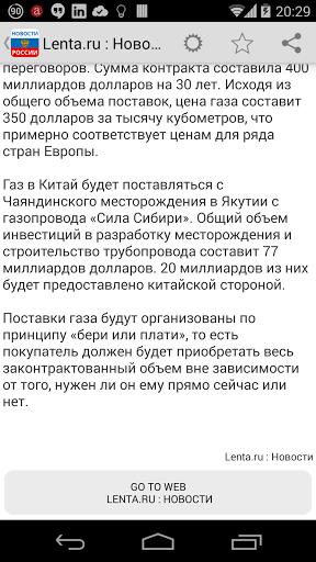 Скачать Новости России AllNews для Андроид
