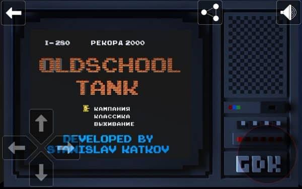 Скачать Oldschool Tank для Андроид