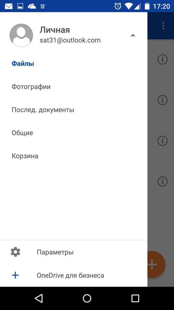 Скачать OneDrive для Андроид