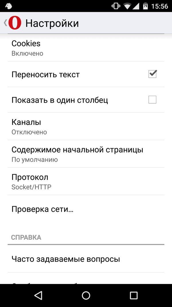Скачать Opera Mini для Андроид