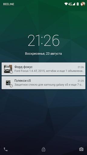 Скачать Оповещения Avito для Андроид