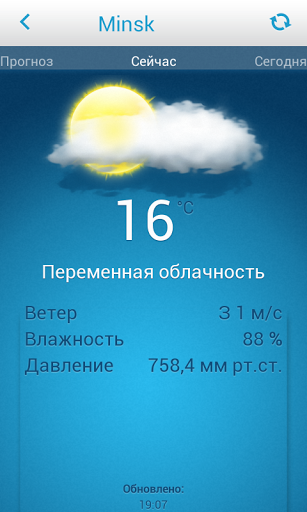Скачать Отличная Погода для Андроид