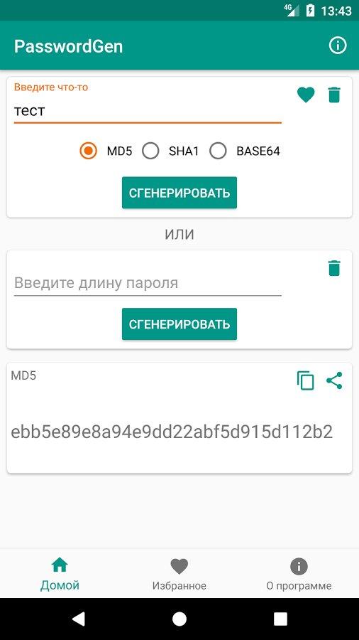 Скачать PasswordGen — генератор паролей для Андроид