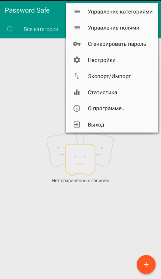 Скачать Password Safe для Андроид