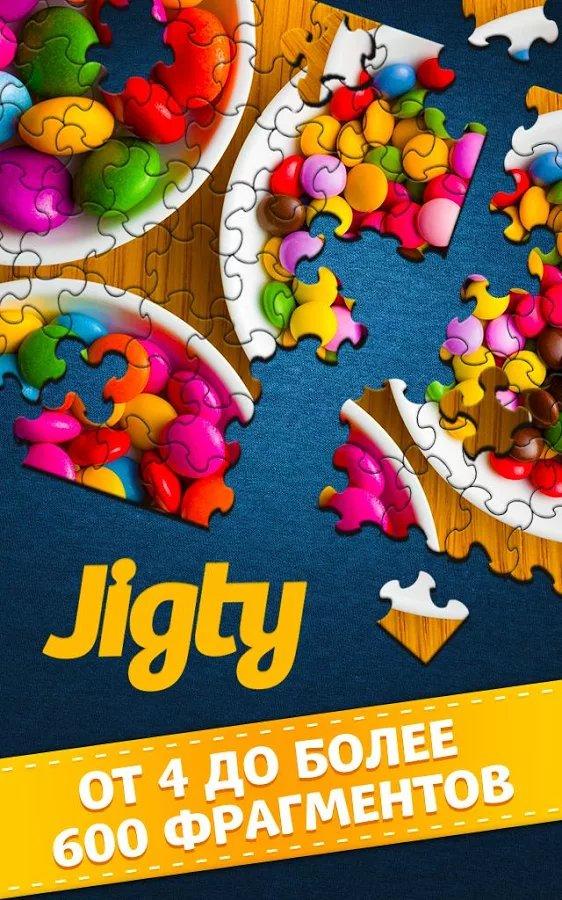 Скачать Пазлы Jigty для Андроид