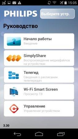 Скачать Philips MyRemote для Андроид