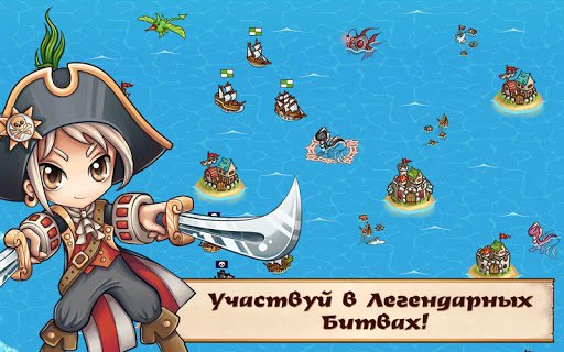 Скачать Pirates of Everseas для Андроид