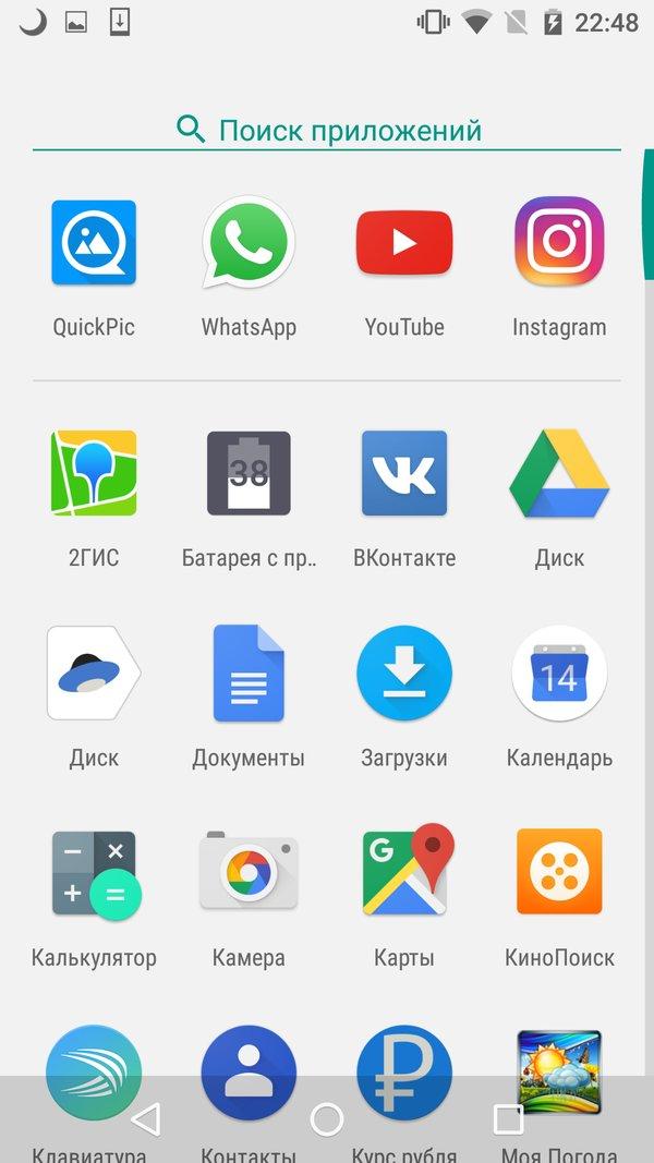 Скачать Pixel Launcher для Андроид