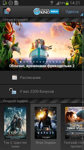 Скачать Планета Кино IMAX для Андроид