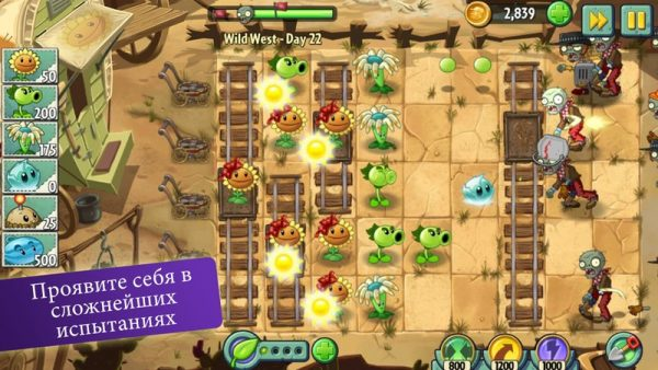 Скачать Plants vs. Zombies 2 для Андроид