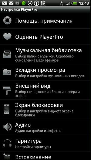 Скачать PlayerPro Music Player для Андроид