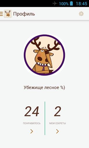 Скачать Подслушано official для Андроид