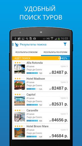 Скачать Поиск туров от Слетать.ру для Андроид