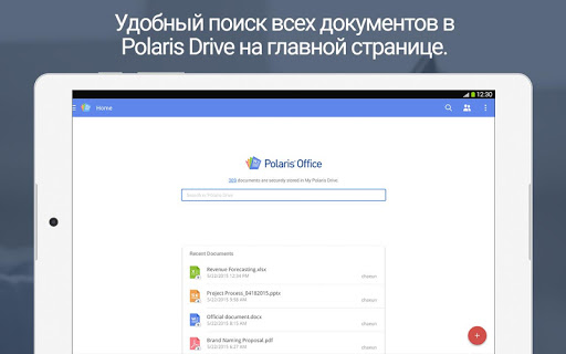 Скачать Polaris Office для Андроид