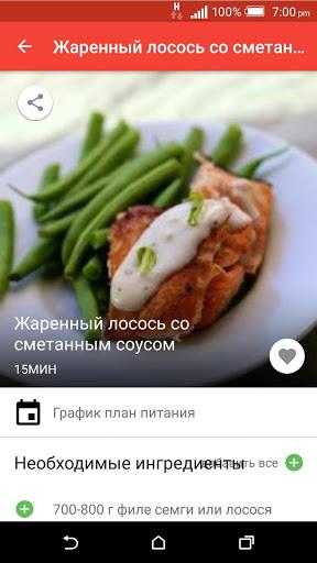Скачать Поваренная книга рецептов для Андроид