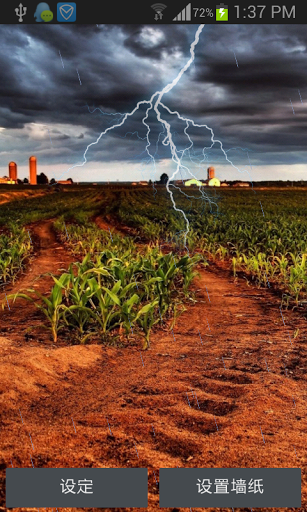 Скачать Prairie Молния FLW (PRO) для Андроид