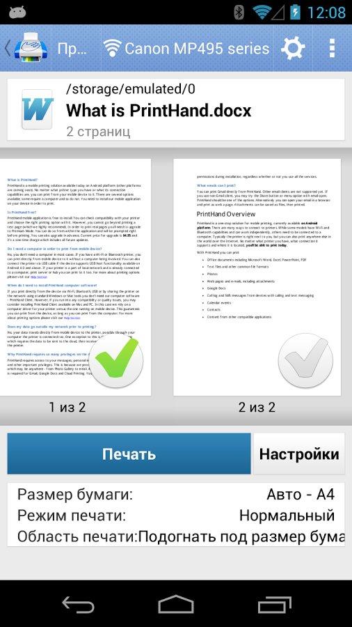 Скачать PrintHand Mobile Print для Андроид