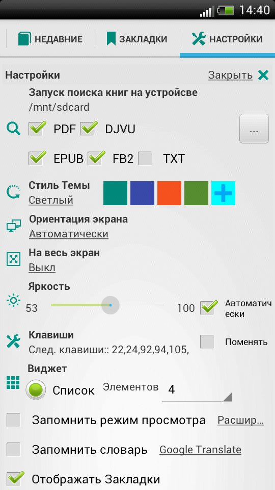 Скачать PRO Lirbi Reader для Андроид