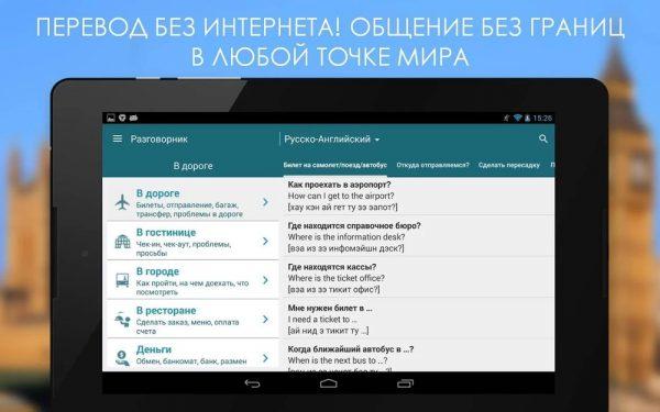 Скачать PROMT offline для Андроид