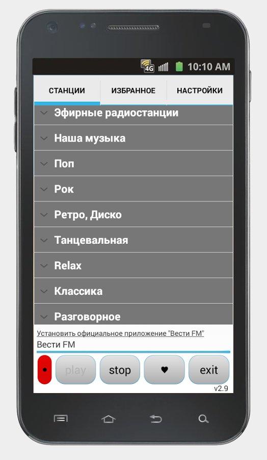 Скачать Просто Радио онлайн для Андроид